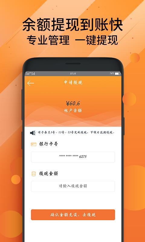 蓉城快线快送司机软件截图3