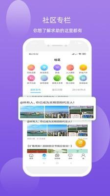 泗城相识软件截图1