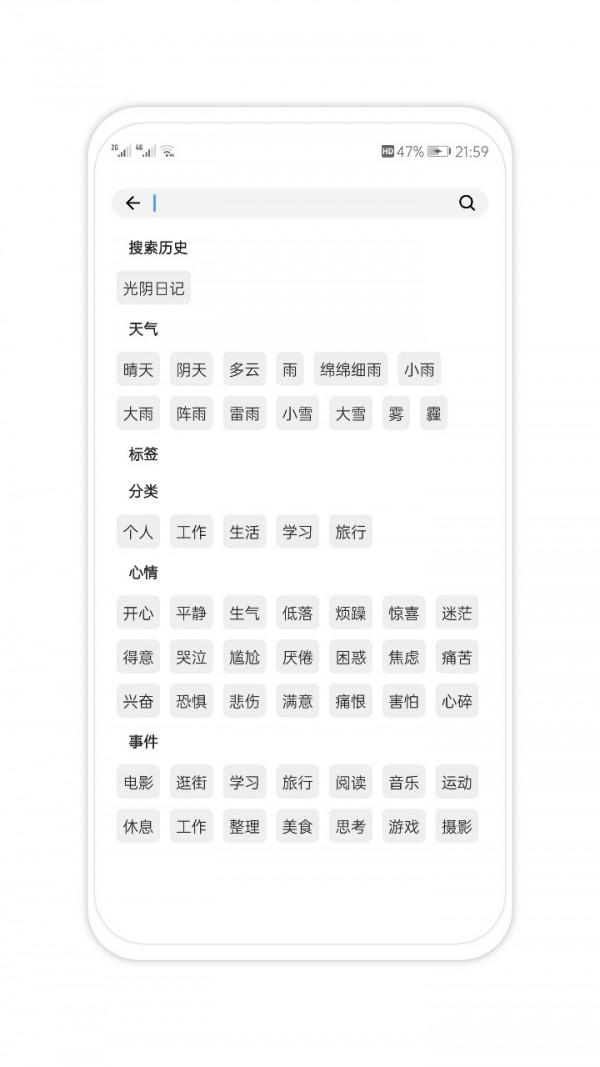 光阴日记软件截图2