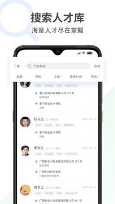 广西招聘宝软件截图1