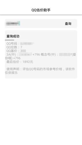 QQ估价助手软件截图2