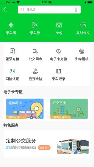 许昌公交软件截图1