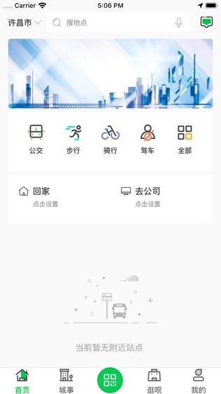 许昌公交软件截图0