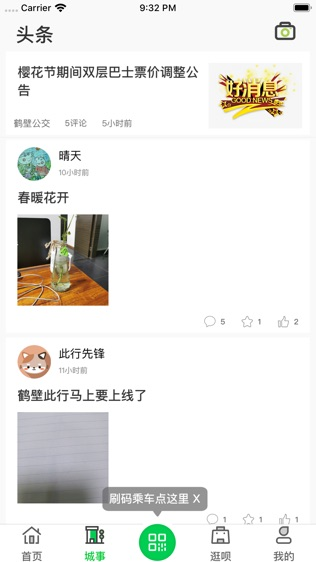 许昌公交软件截图2
