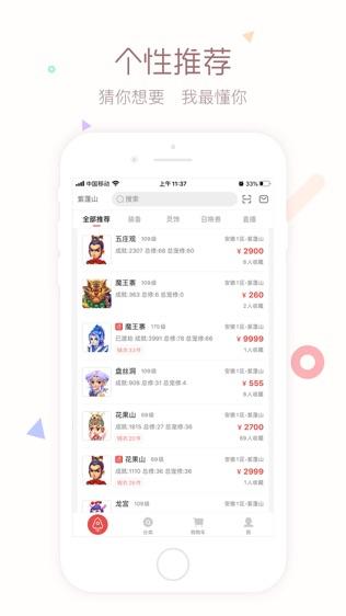 梦幻西游藏宝阁软件截图1