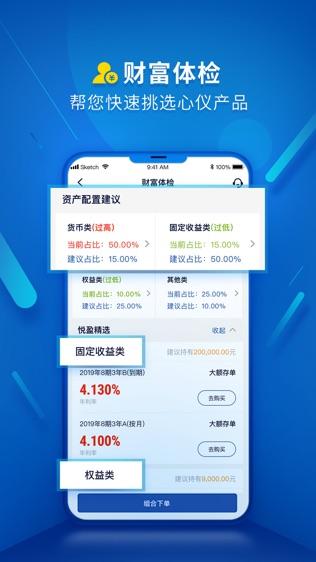 深圳农村商业银行软件截图1