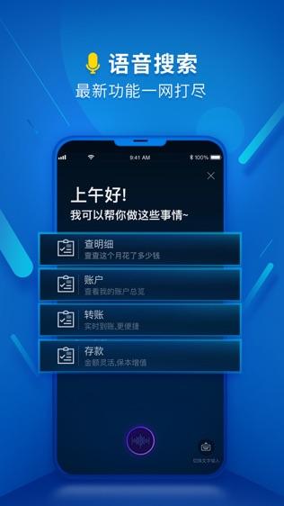 深圳农村商业银行软件截图2