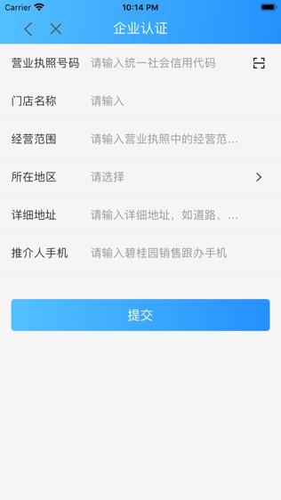 碧桂园凤凰同盟汇软件截图2