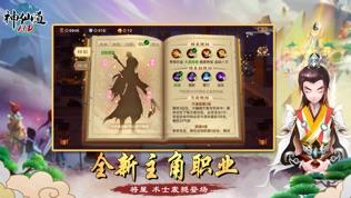 《神仙道》高清重制版软件截图2