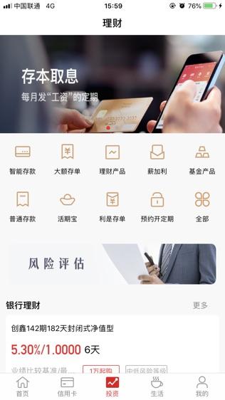 锦州银行手机银行
