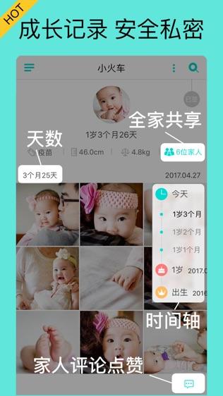 宝宝拍拍软件截图1