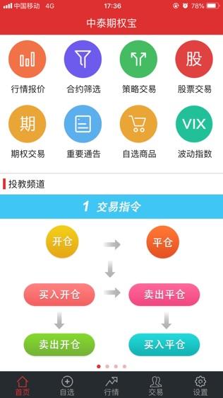 中泰期权宝软件截图0