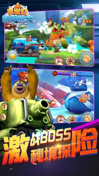 熊出没机甲熊大2(正版授权)软件截图2