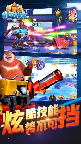 熊出没机甲熊大2(正版授权)软件截图1