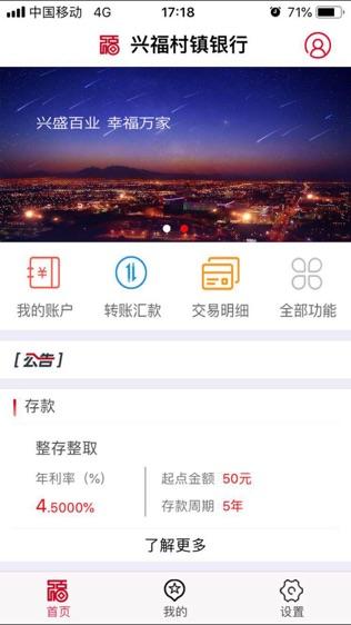 兴福村镇银行手机银行软件截图1
