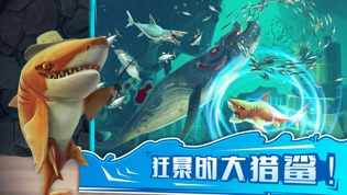 Hungry Shark World软件截图2
