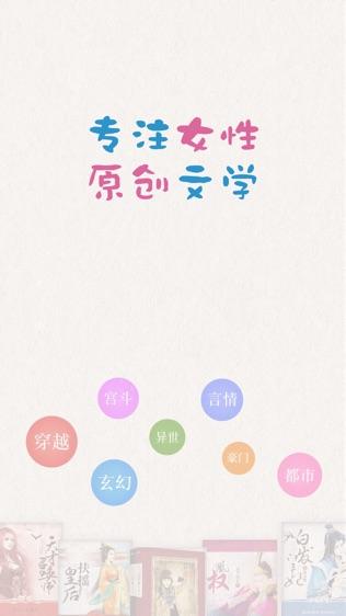 潇湘书院软件截图0