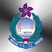 香港入境事务所