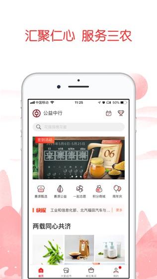 公益中国软件截图0