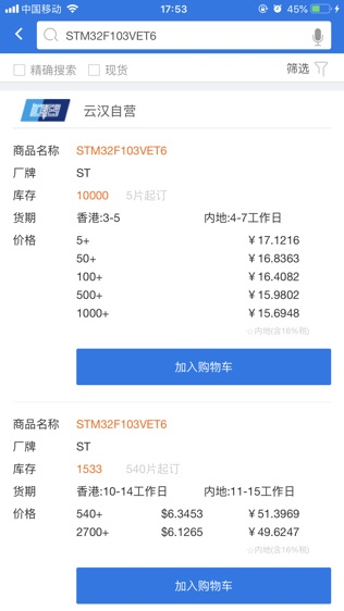 云汉芯城软件截图0