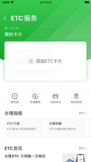 云南高速通软件截图1