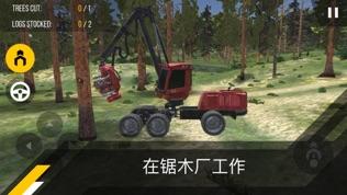 森林收割机3D软件截图0
