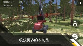 森林收割机3D软件截图2