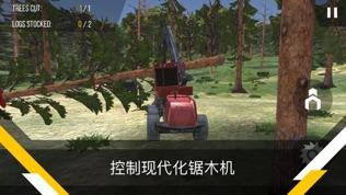 森林收割机3D软件截图1