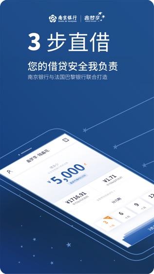 鑫梦享消费贷软件截图0