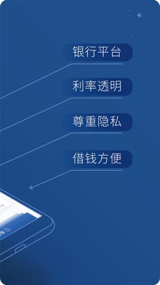 鑫梦享消费贷软件截图1