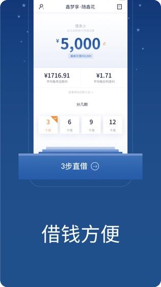 鑫梦享消费贷软件截图2