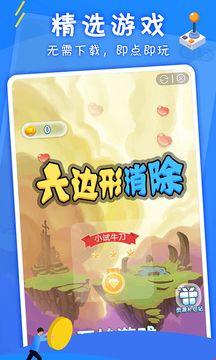 海星游戏盒子软件截图2