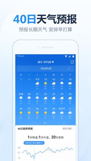 2345天气王软件截图0