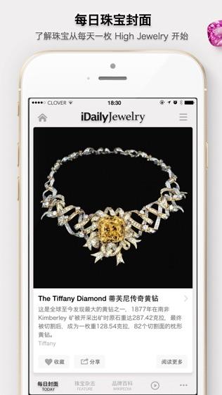 每日珠宝杂志 · iDaily Jewelry软件截图0