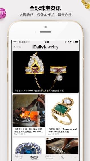 每日珠宝杂志 · iDaily Jewelry软件截图1
