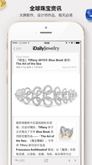 每日珠宝杂志 · iDaily Jewelry软件截图2