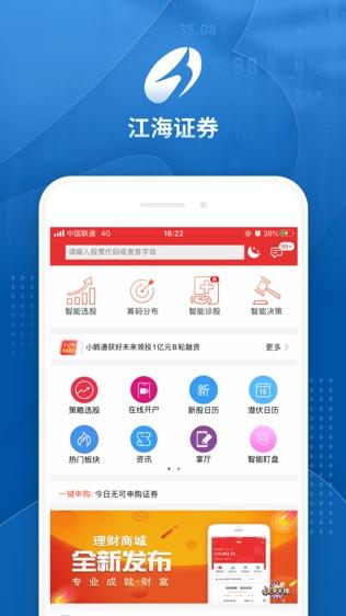 江海锦龙综合版软件截图0