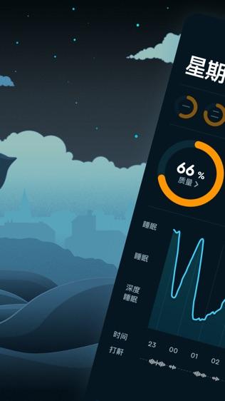 Sleep Cycle alarm clock软件截图1