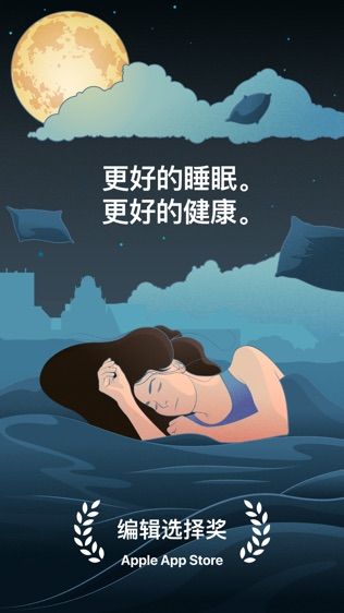 Sleep Cycle alarm clock软件截图0