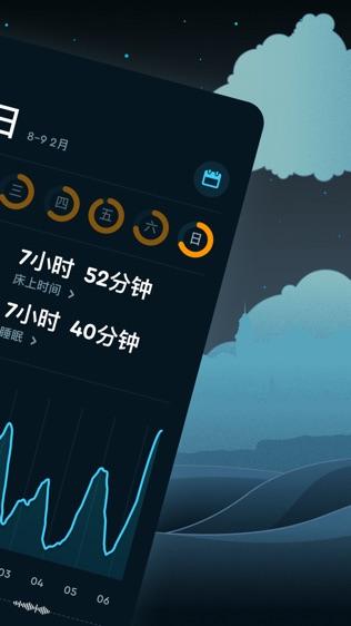 Sleep Cycle alarm clock软件截图2