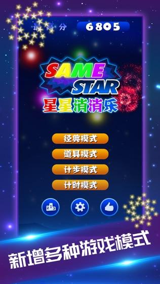消灭星星完美版软件截图1