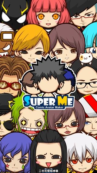 SuperMe酷脸软件截图1