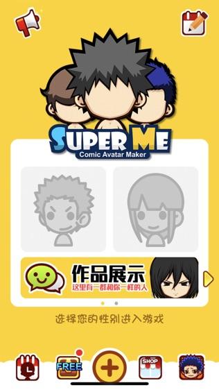 SuperMe酷脸软件截图0