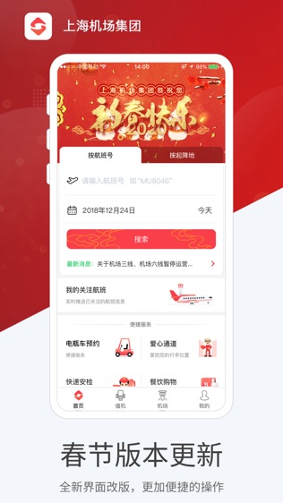上海机场软件截图0