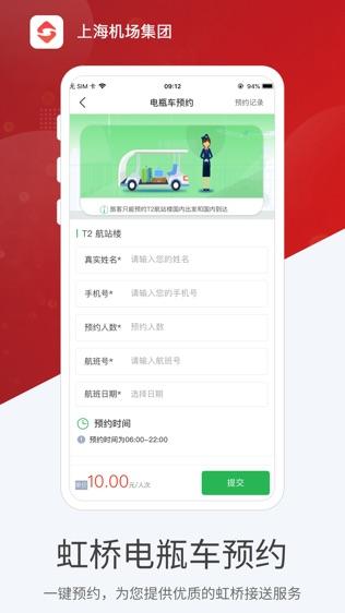 上海机场软件截图1
