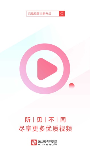 凤凰视频软件截图0