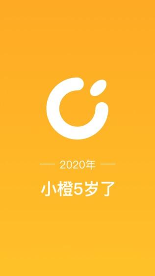 新橙社软件截图0