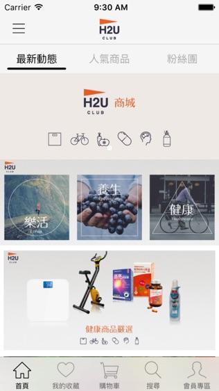 H2U商城软件截图0