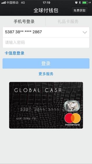 全球付钱包软件截图0