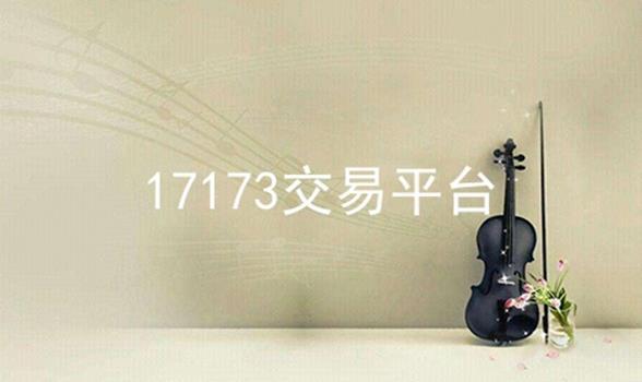 17173交易平台